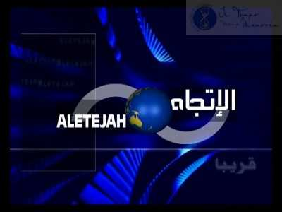 Al Etejah English