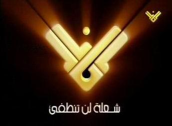 Al-Manar-Website